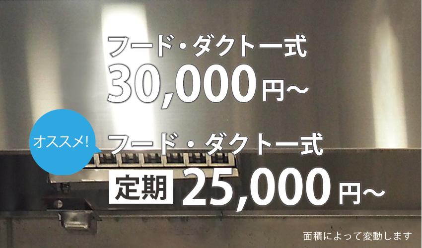 フード・ダクト清掃一式30,000円~ フード・ダクト清掃一式定期25,000円~